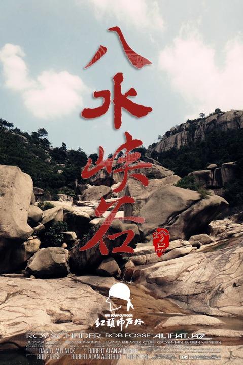 9月6日 红头巾-大罗山八水峡谷名洞修仙行