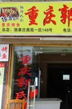 有名小吃,烤鱼归来!9.20日西湖烤鱼AA走起!
