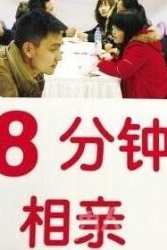 同城相亲 告别单身【资料浏览大会】