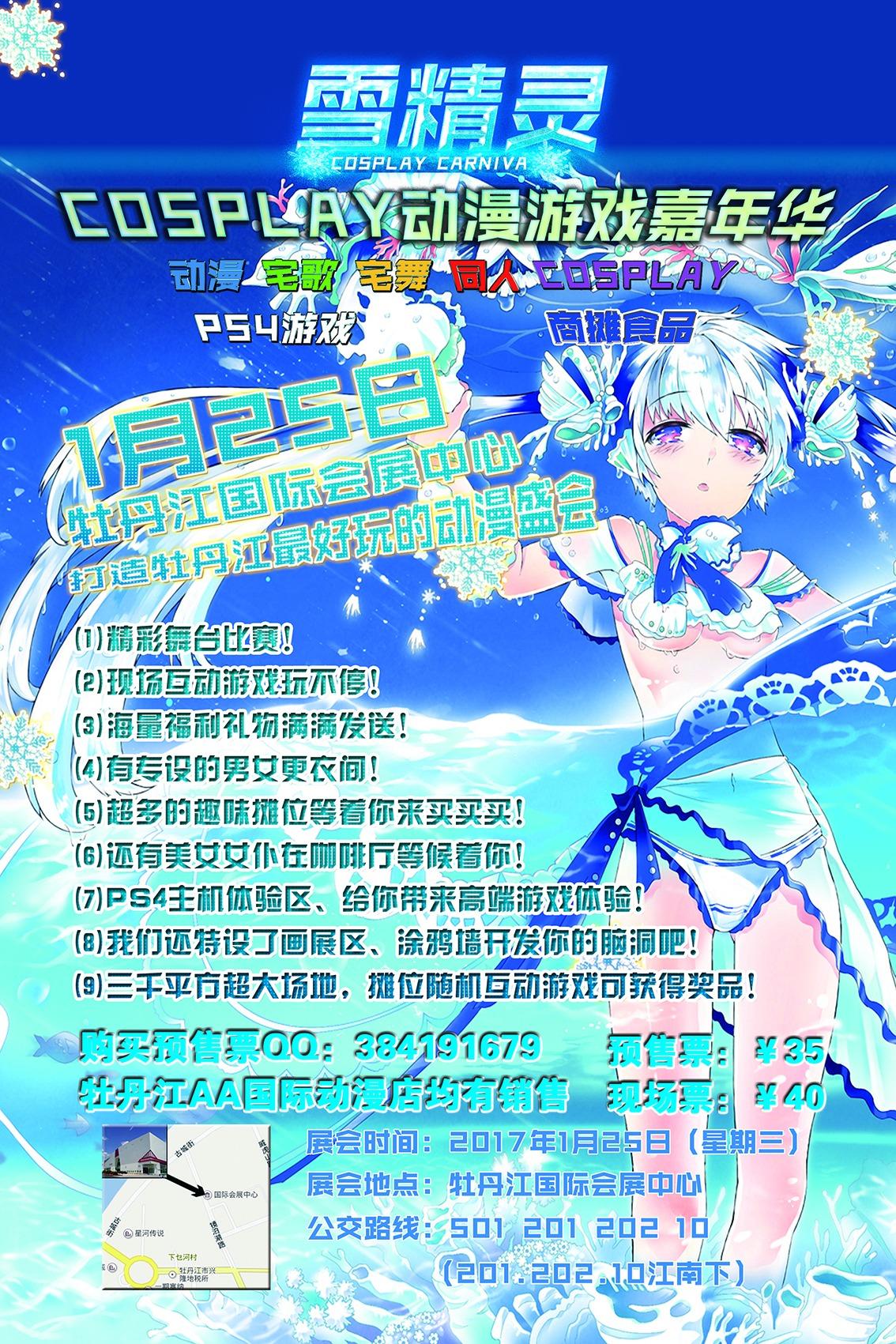 雪精灵COSPLAY动漫游戏嘉年华