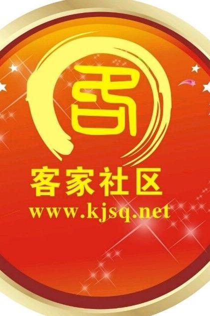 兴宁客家社区第二届春节年会