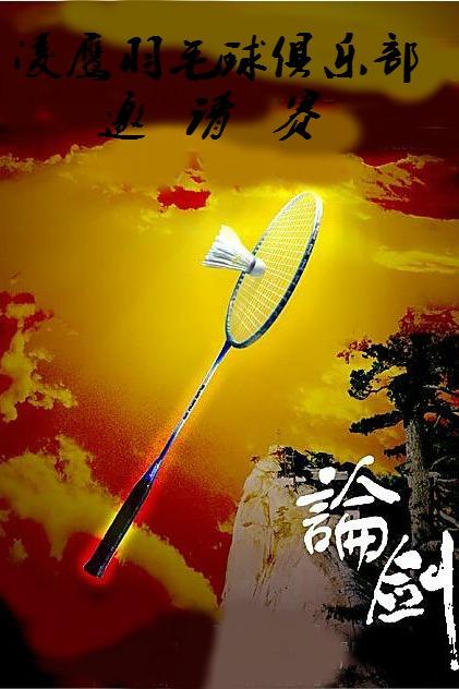 凌鹰羽毛球俱乐部5月邀请赛