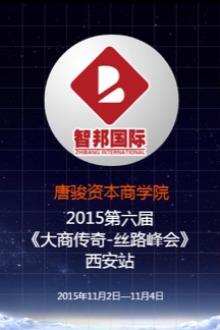 唐骏资本商学院第六届(大商传奇 丝路峰会)西安站