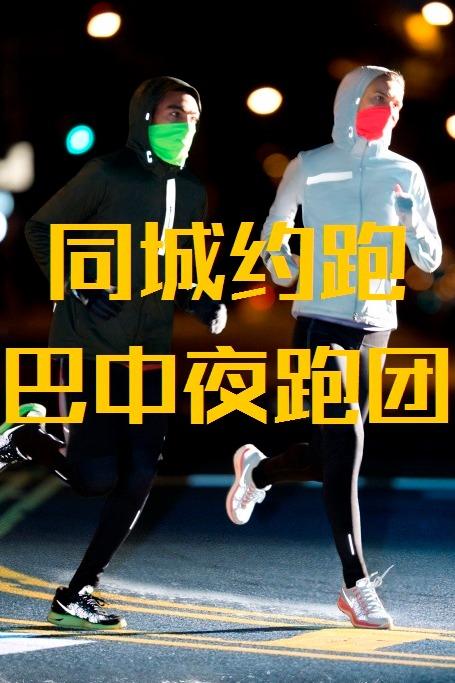 巴中夜跑团【巴人广场—丽阳广场】