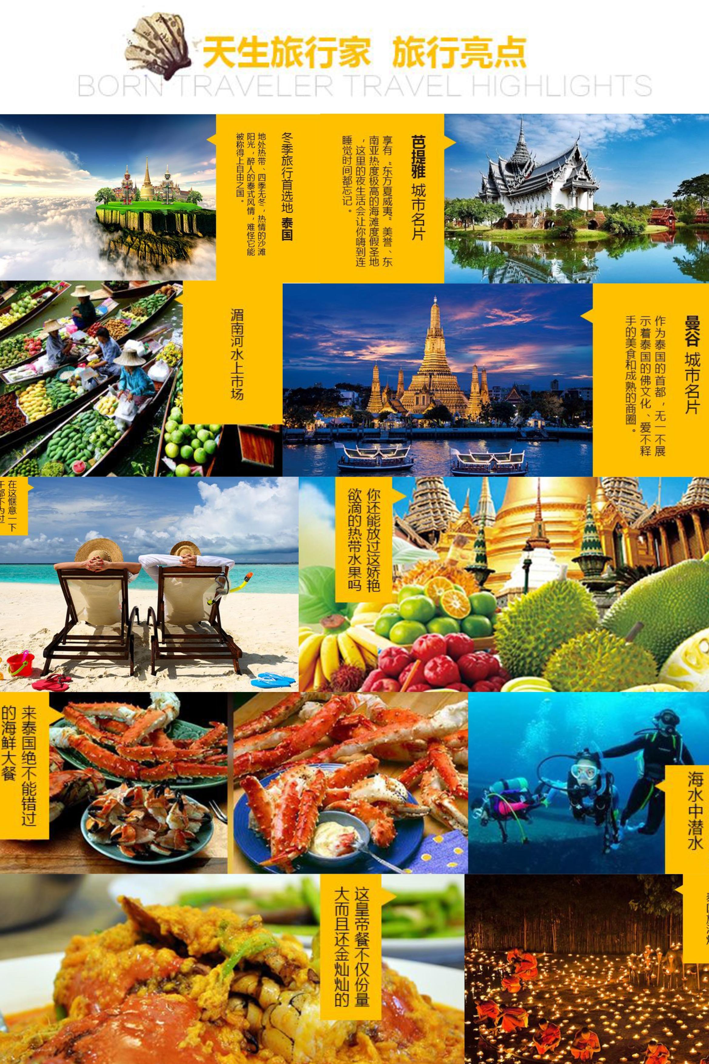 带上家人去泰国!带上家人去泰国!带上家人去泰国!