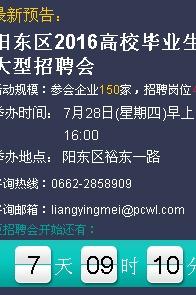 2016阳东区高校毕业生就业大型服务招聘会