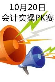 10月20日,济宁任城区免费会计实操PK赛