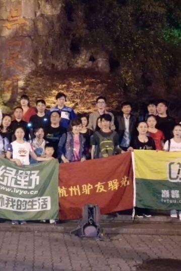4月9号星期四晚上七点吴山广场集合夜爬玉皇山