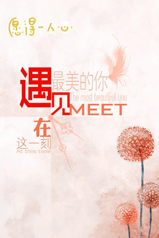 11.20(要爱你)遇见,只因为爱