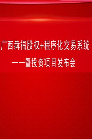 广西犇福股权+程序化交易系统暨投资项目发布会