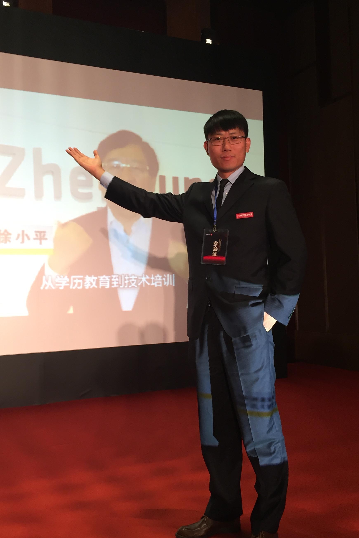 孙亿泽2017高考研讨会鞍山-辽阳站