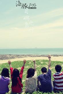 2015.05.01-02福清目屿岛露营