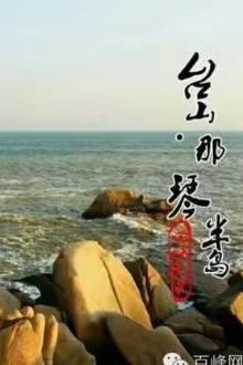 【春游】4月10日台山那琴半岛海岸线穿越,寻美玉