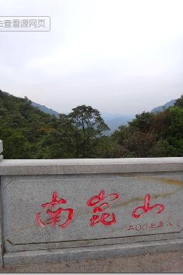 7.18 夜骑惠州龙门南昆山