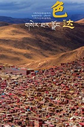一起去色达,一起去朝拜藏传佛教圣地!