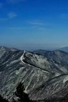 【12月24日七尖之巅】相约冬季龙王山