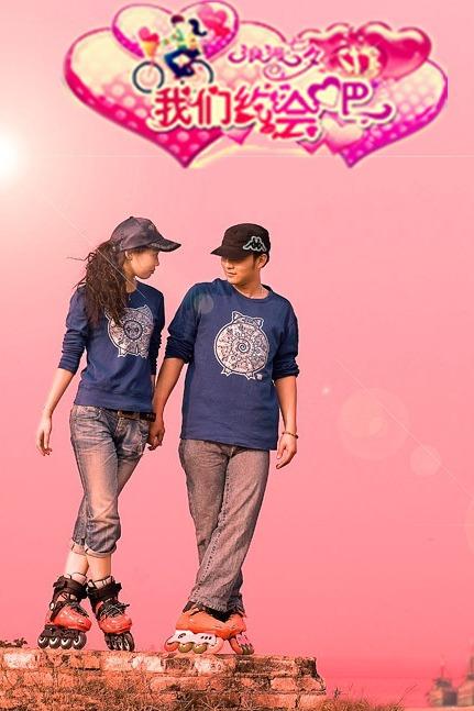 浪漫七夕:轮聚你我,滑动青春,春申湖之约。