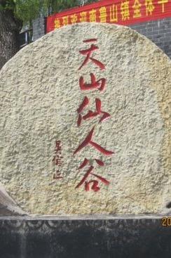 4月19号户外天山仙人谷吃炒鸡,休闲亲子一日游每人130元