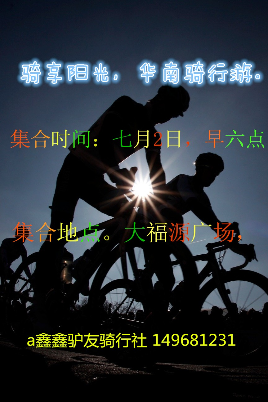 骑享阳光,华南骑行游。