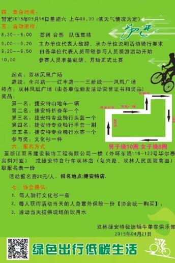 双林首届新我杯自行车挑战赛