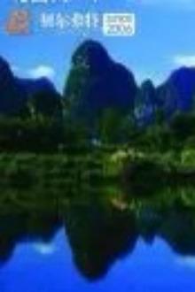 """2015.5.1—2015.5.3五一""""逃跑计划""""之桂林经典三日游"""