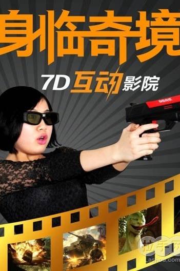 时尚音乐餐会之赏7D电影