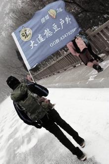 3月6日憨豆户外砬子山环绕爬山活动召集