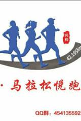 为健康运动    为快乐奔跑健康行跑步活动