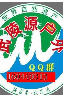 武陵源户外运动协会2015年8月开展活动火热招募中
