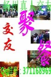 扬州真人交友5月28日在望月路聚餐