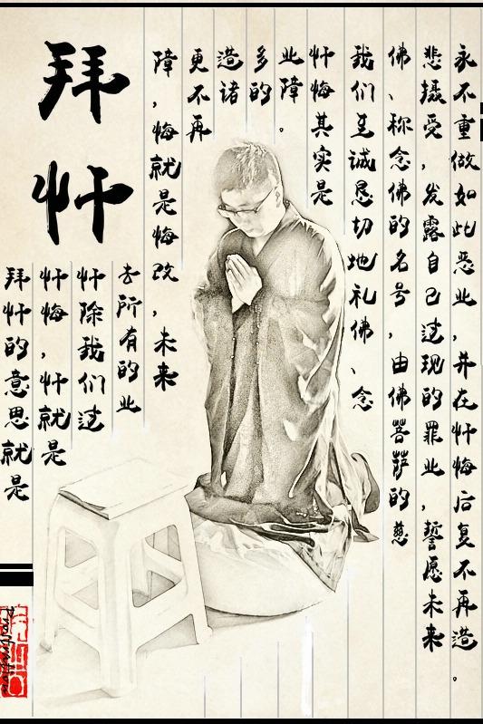 江津区金刚观音寺虔诚礼拜《慈悲药师宝忏》法会