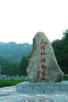 5A白云山免门票两日游(9月19-20号)