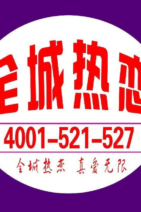 葫芦岛全城热恋单身男女大型公益交友活动