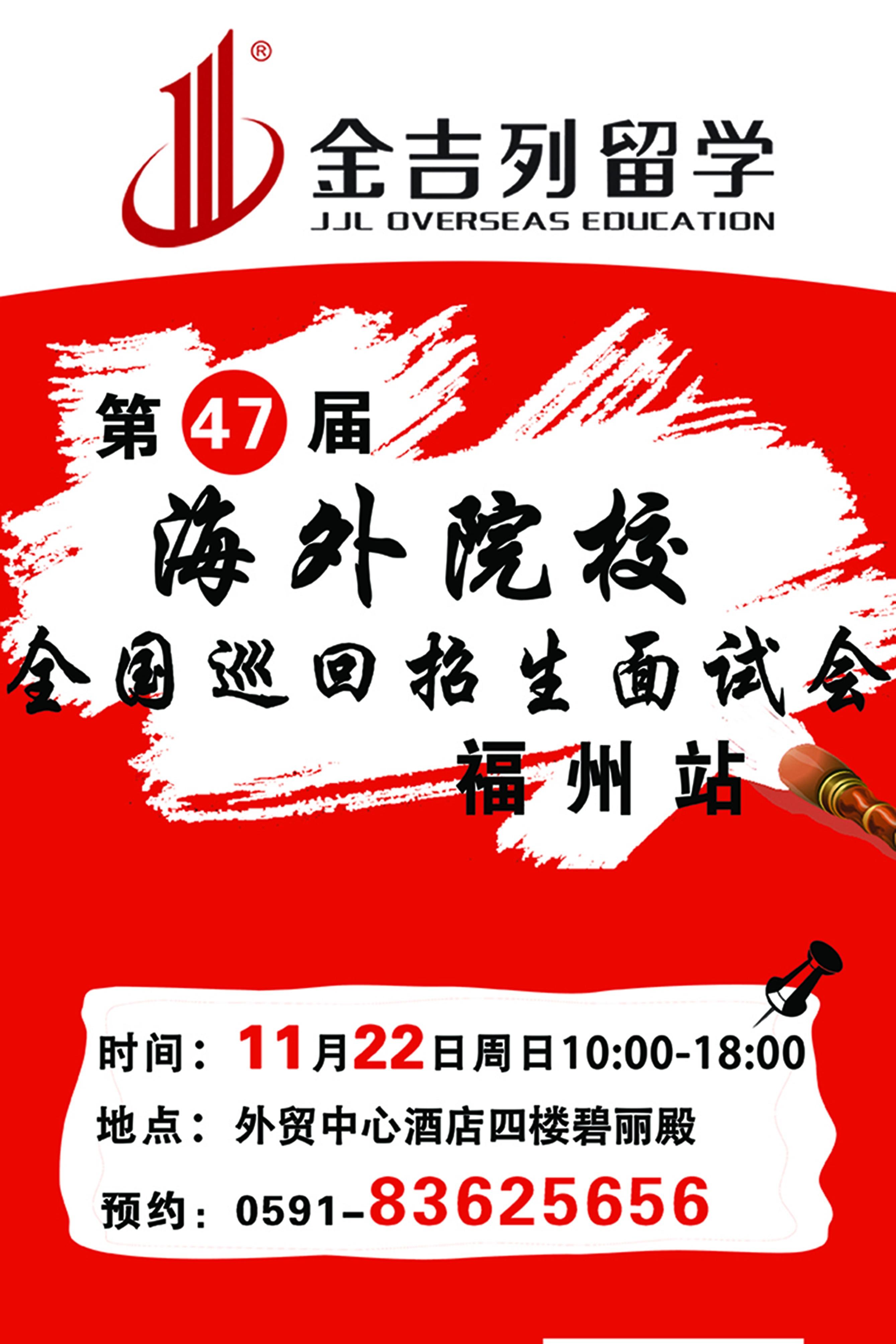 金吉列留学第47届海外院校全国巡回招生面试会福州站