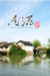 8.23号  苏州石湖园+南浔古镇(国家级AAAAA景区)一日游