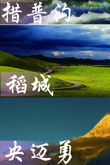 中国也有黄石公园——措普沟