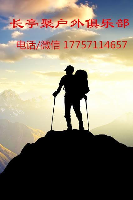 【南京长亭聚-固定活动】周三夜爬紫金山