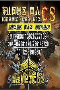 星期天-山地战-Q群236145720