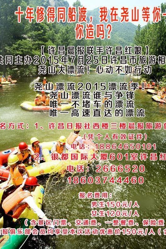 【许昌晨报旅游俱乐部携手许昌红娘】举办旅游相亲节