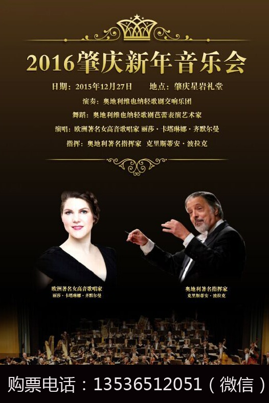 2016肇庆新年音乐会