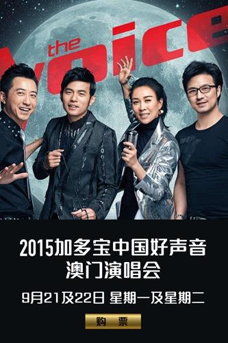 中国好声音2015澳门演唱会