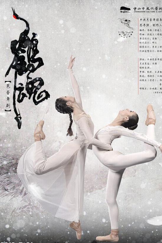 中央芭蕾舞团芭蕾舞剧《鹤魂》