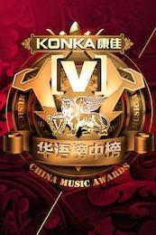 第19届康佳华语榜中榜澳门年度盛典
