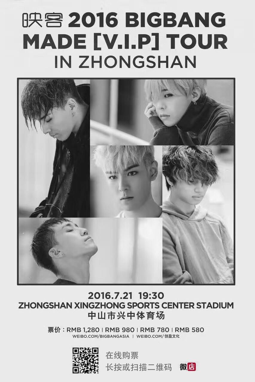 2016BIGBANG中山演唱会