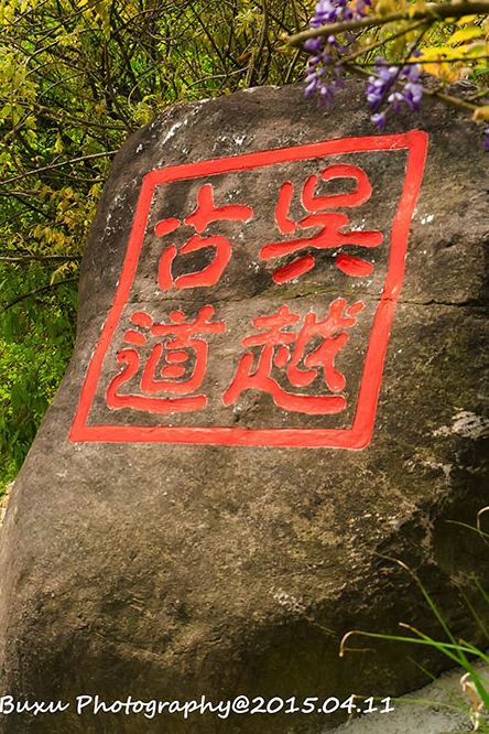黑洞瀑布群、吴越古道两日徒步活动