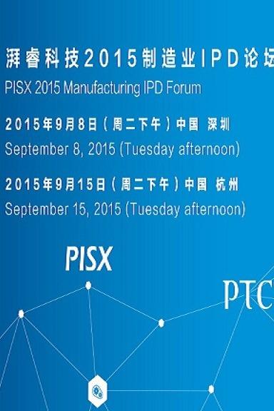 PTC&湃睿科技2015制造业IPD(集成产品开发)论坛—杭州