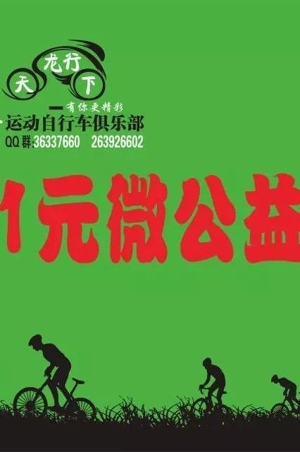 """""""一元微公益""""周未安龙骑游集会活动"""