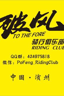 8月02日(周日)破风骑行俱乐部骑行利津龙居风景区