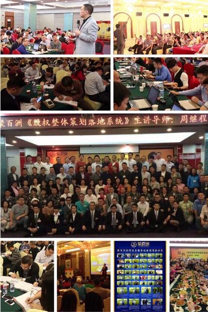 企业家强则中国强把公司股权结构设计好才能稳定企业!