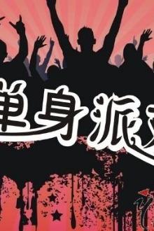 2月14号情人节,单身聚会-HAPPY!